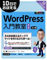 10日でおぼえるWordPress入門教室