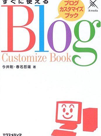 ブログカスタマイズブック