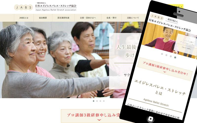 日本エイジレスバレエ・ストレッチ協会