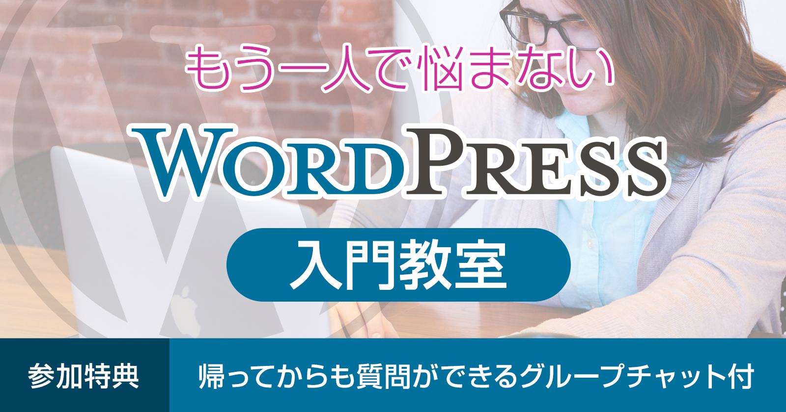 WordPress入門教室
